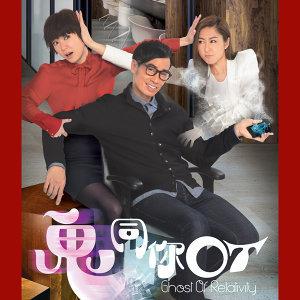 天光 - TVB劇集 <鬼同你OT> 主題曲