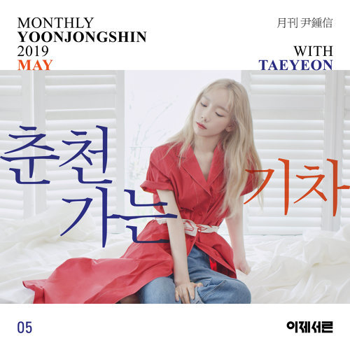 A train to chuncheon 춘천가는 기차 (Monthly Project 2019 May Yoon Jong Shin with TAEYEON)