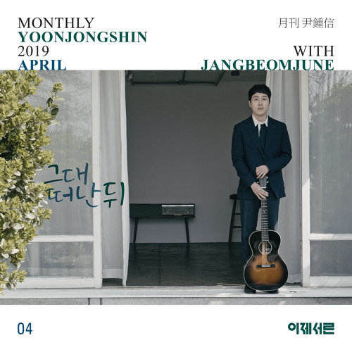 After you leave me 그대 떠난 뒤 (Monthly Project 2019 April Yoon Jong Shin with Jang Beom June)