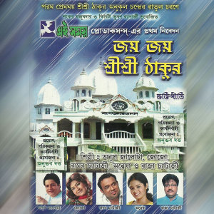Joy Joy Shri Shri Thakur