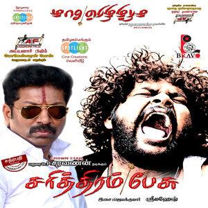 Sarithiram Peasu (Original Motion Picture Soundtrack)