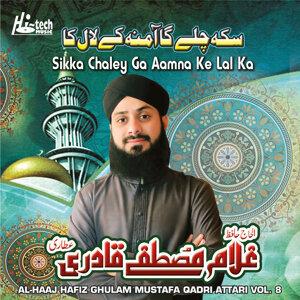 Sikka Chaley Ga Aamna Ke Lal Ka, Vol. 8 - Islamic Naats