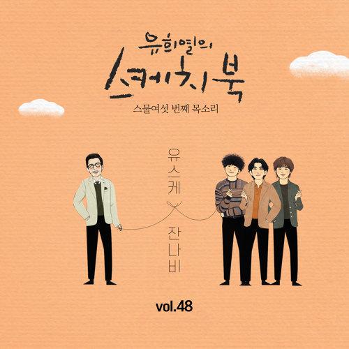 [Vol.48] You Hee yul's Sketchbook : 26th Voice 'Sketchbook X Jannabi'
