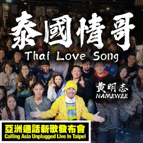 泰國情哥 - 亞洲通話新歌發佈會現場版本