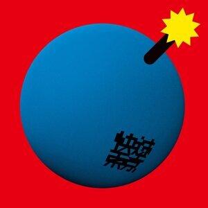 レッドブルー (RED BLUE)