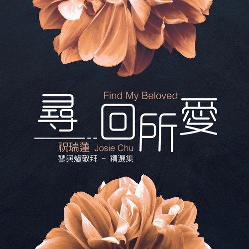 尋回所愛 (Find My Beloved)