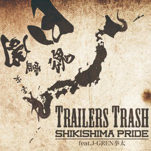 SHIKISHIMA PRIDE (feat. J-GREN拳太) (Shikishima Pride (feat. J-GREN KENTA))