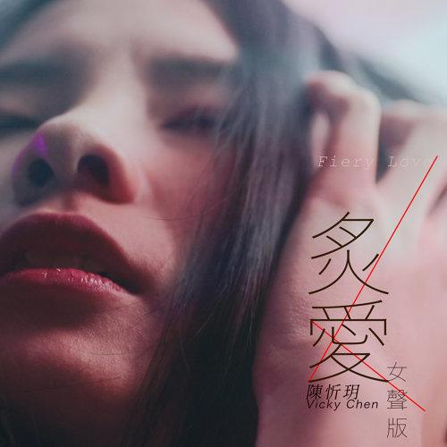 炙愛 (Fiery Love) - 女聲版