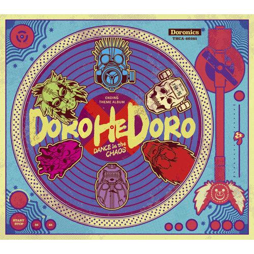 TVアニメ「ドロヘドロ」EDテーマソングアルバム「混沌の中で踊れ」