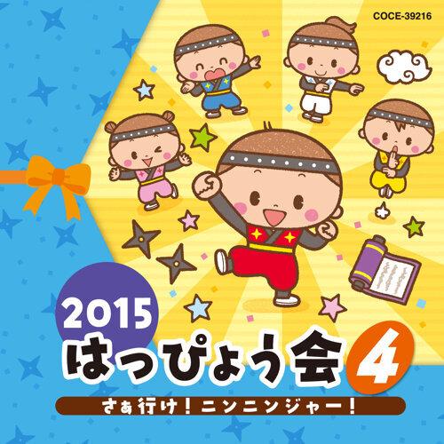 2015 はっぴょう会 (4) さぁ行け!ニンニンジャー!