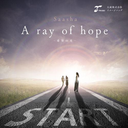 A ray of hope(希望の光)
