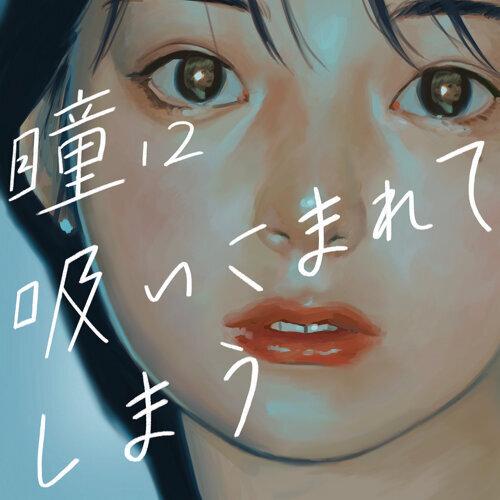 整個被吸進眼眸(feat.謎女NAZOME)