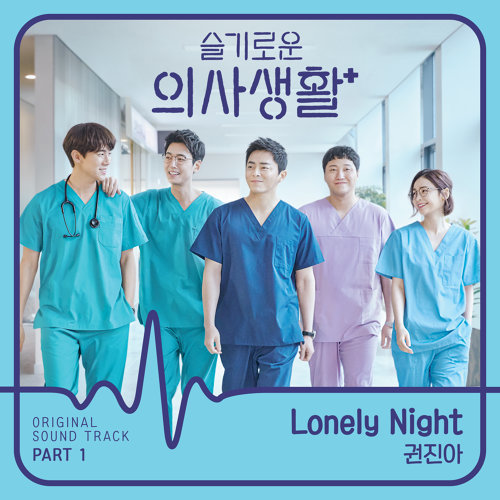 HOSPITAL PLAYLIST (Original Television Soundtrack), Pt. 1