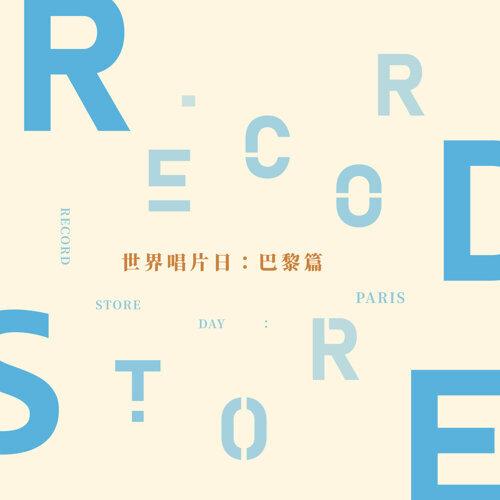 世界唱片日:巴黎篇 (RECORD STORE DAY:PARIS)