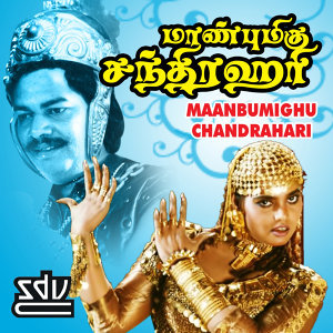 Maanbumighu Chandrahari (Original Motion Picture Soundtrack)