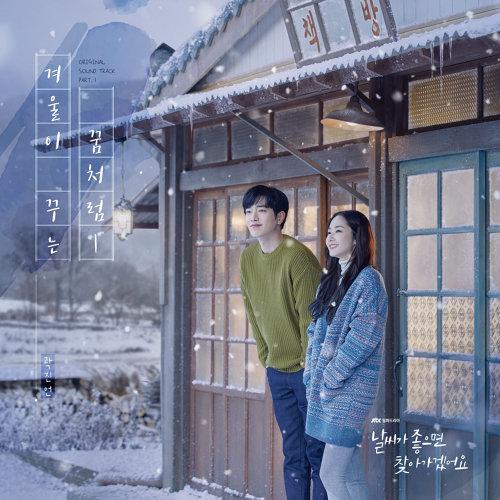 """恍如一場冬季的夢 (韓劇 """"天氣好的話, 我會去找你"""" 歌曲), Pt. 1 (Like a Winter's Dream (From The Drama """"When The Weather Is Fine""""), Pt. 1)"""