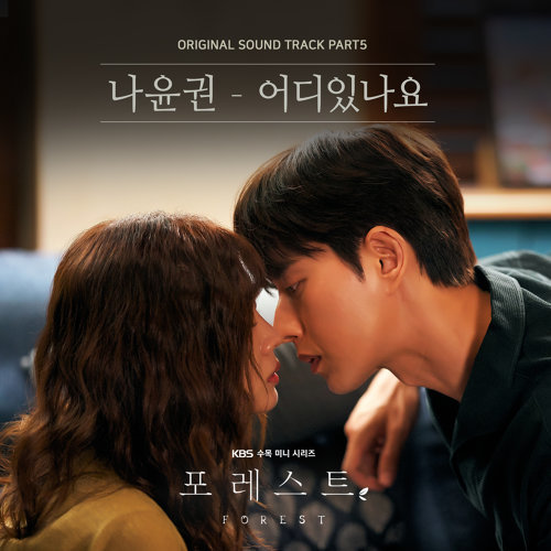 Forest OST Part.5