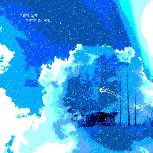 겨울의 노래
