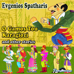 O Gamos Tou Karagiozi and other stories