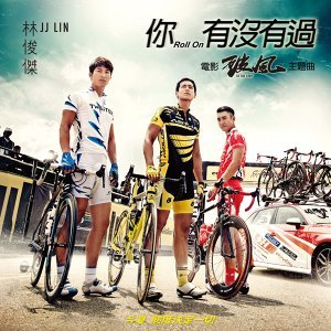 你,有沒有過 (Roll On) - The Theme Song Of ''To The Fore''