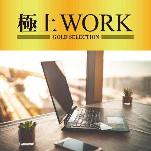 極上WORK (BestWORK)