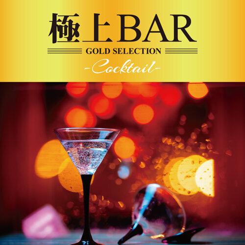 極上BAR -Cocktail- (Best BAR-Coktail-)