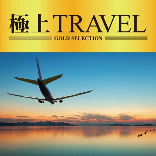 極上TRAVEL (Best TRAVEL)