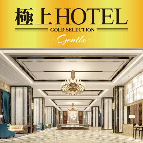 極上HOTEL -Gentle- (Best HOTEL-Gentle)