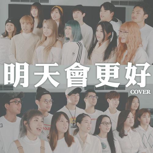 明天會更好 (Tomorrow Will Be Better) - Cover