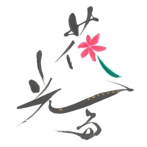 花朵燦爛 (Hanahikaru)
