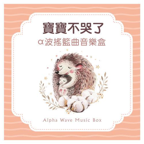 寶寶不哭了 / α波搖籃曲音樂盒 (Alpha Wave Music Box)