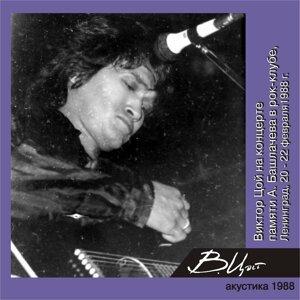 Виктор Цой на концерте памяти А. Башлачева (Ленинград, рок-клуб, февраль 1988 г.) - Live