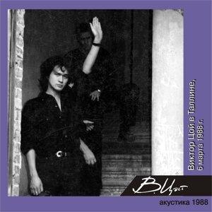 Виктор Цой в Таллине (6 марта 1988г.) - Live