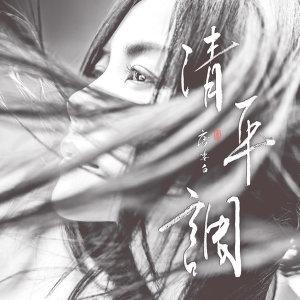 清平調 - 獨唱版