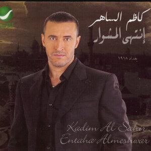 Entaha Al Mushwar