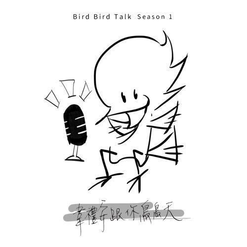 韋禮安跟你鳥鳥天 Season 01