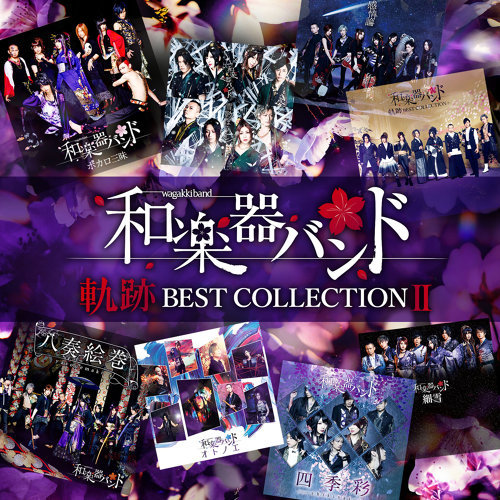 軌跡 BEST COLLECTION Ⅱ
