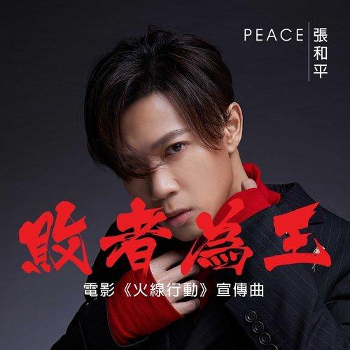 敗者為王 - 電影《火線行動》宣傳曲