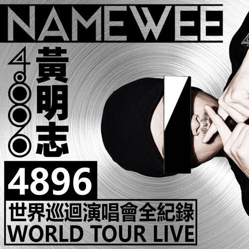 黃明志4896世界巡迴演唱會Live全紀錄