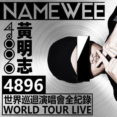 黃明志4896世界巡迴演唱會Live全紀錄 (Namewee 4896 World Tour Live)