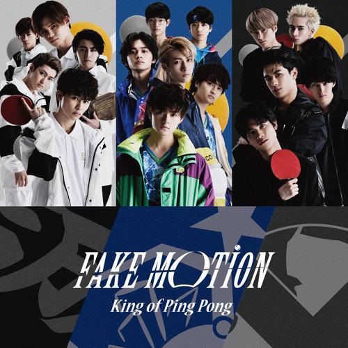 FAKE MOTION -卓球の王将- 6話 動画 2020年5月13日 200513