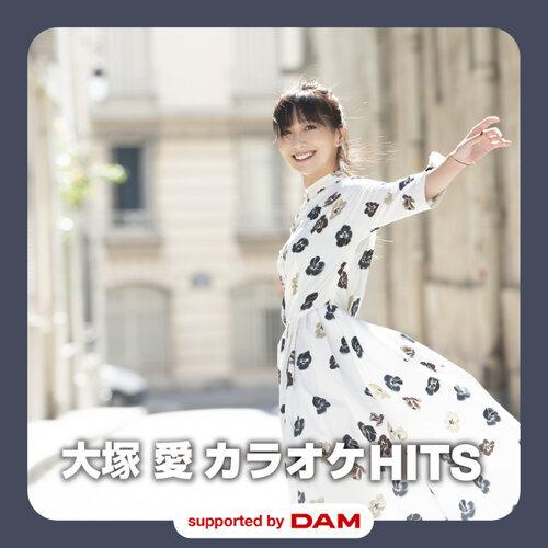 大塚 愛 カラオケHITS supported by DAM
