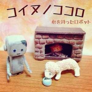 コイヌノココロ (Heart of Puppy)