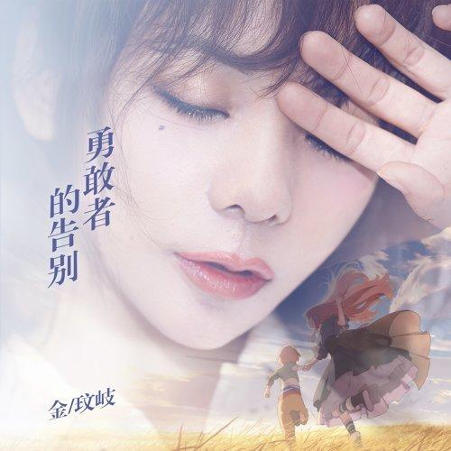 勇敢者的告别 - 电影《朝花夕誓》宣传推广曲