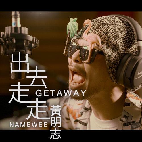 出去走走 (Getaway)