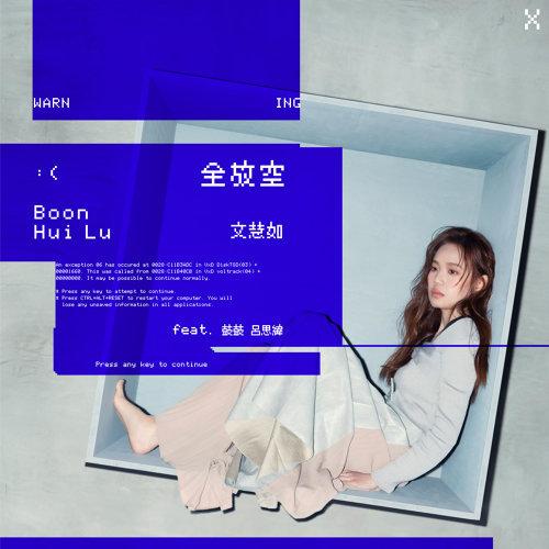全放空 feat. 鼓鼓 吕思纬 (Losing Myself)