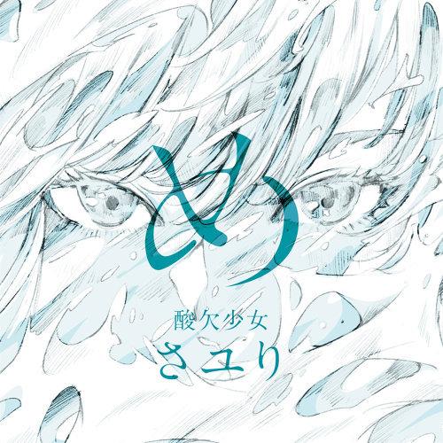 フラレガイガール-「め」弾き語りver.- (Furaregaigirl) - me Hikigatari Version