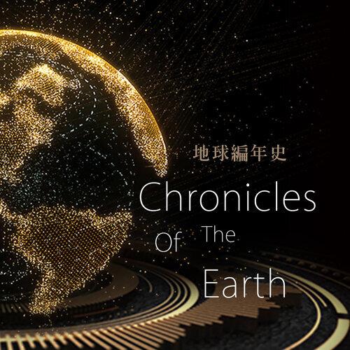 地球編年史