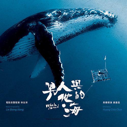 [Whale Island] Original Soundtrack (【男人與他的海】電影原聲配樂)