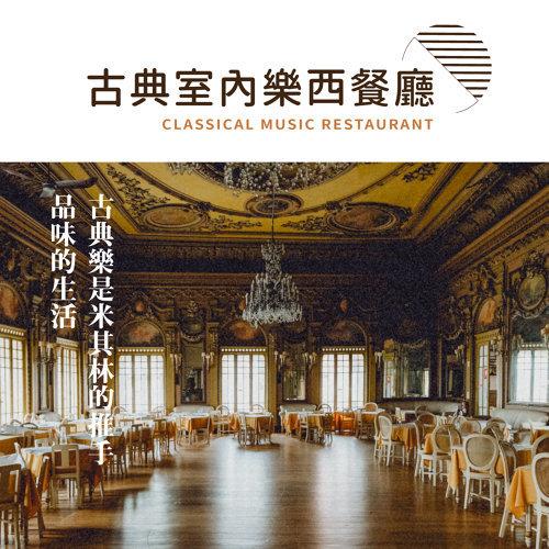 古典室內樂西餐廳 (CLASSICAL MUSIC RESTAURANT)